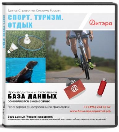 База данных Спорт, туризм, отдых , Москва и МО