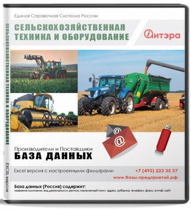 База данных Сельскохозяйственная техника , Россия