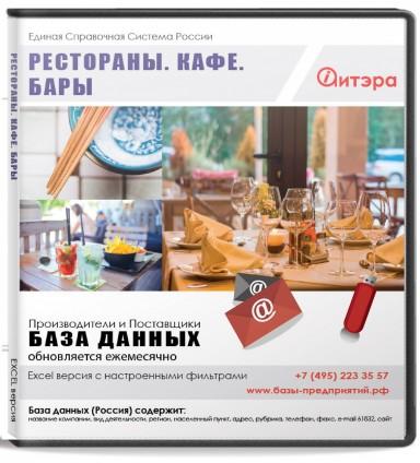 База данных Рестораны. Кафе. Бары , Москва и МО
